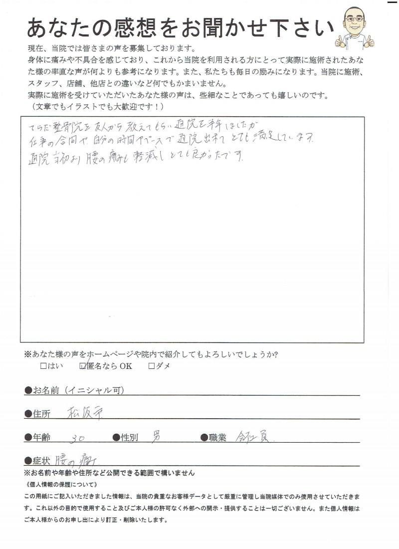 No.2438横木鉄也さん